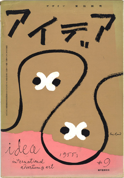 18_Everything is Design_Paul Rand_Courtesy of Museum of City of NY