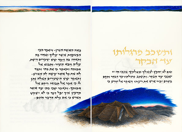 MS M.1210, fol 21 Hebrew, Wolff, Barbara (Illustrator), illuminator, book designer, The Joanna S. Rose Illuminated Book of Ruth, New York and Jerusalem, 2015-2017