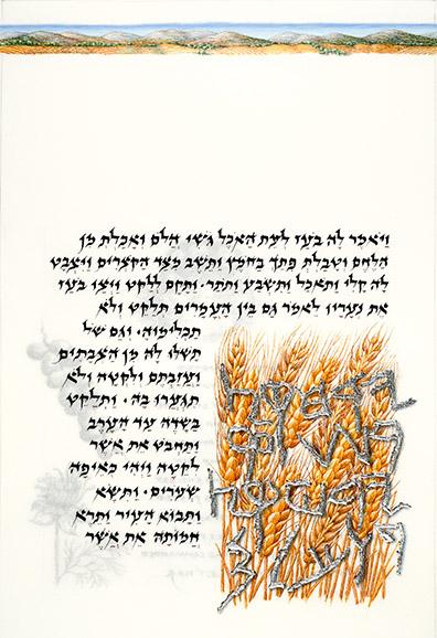 MS M.1210, fol 13 Hebrew, Wolff, Barbara (Illustrator), illuminator, book designer, The Joanna S. Rose Illuminated Book of Ruth, New York and Jerusalem, 2015-2017