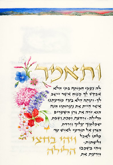 MS M.1210, fol 16 Hebrew, Wolff, Barbara (Illustrator), illuminator, book designer, The Joanna S. Rose Illuminated Book of Ruth, New York and Jerusalem, 2015-2017