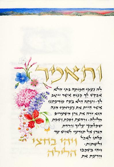 MS M.1210, fol 16 Hebrew, Wolff, Barbara (Illustrator), illuminator, book designer, The Joanna S. Rose Illuminated Book of Ruth, New York and Jerusalem, 2015-2017