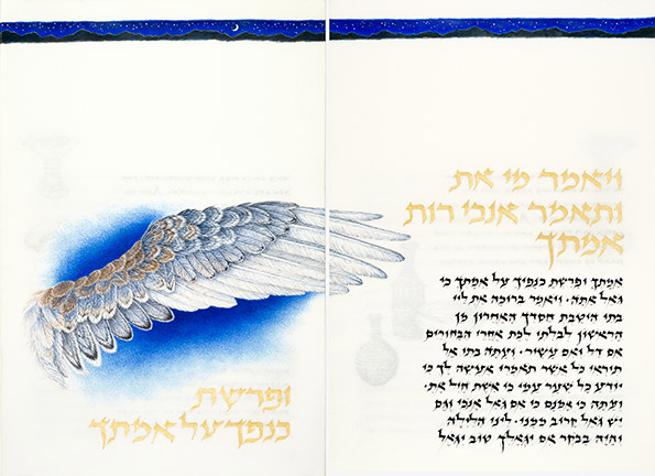 MS M.1210, fol 19 Hebrew, Wolff, Barbara (Illustrator), illuminator, book designer, The Joanna S. Rose Illuminated Book of Ruth, New York and Jerusalem, 2015-2017