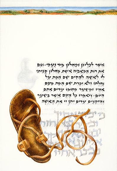 MS M.1210, fol 24 Hebrew, Wolff, Barbara (Illustrator), illuminator, book designer, The Joanna S. Rose Illuminated Book of Ruth, New York and Jerusalem, 2015-2017