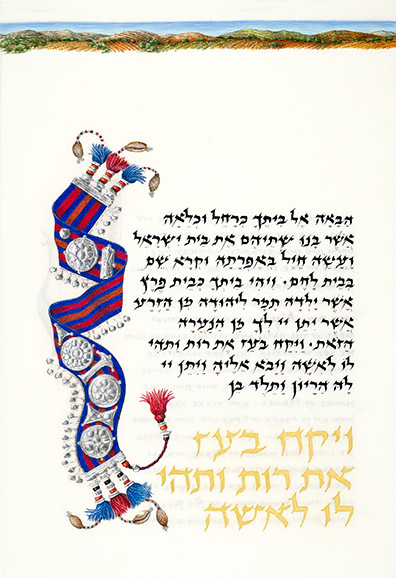 MS M.1210, fol 25 Hebrew, Wolff, Barbara (Illustrator), illuminator, book designer, The Joanna S. Rose Illuminated Book of Ruth, New York and Jerusalem, 2015-2017