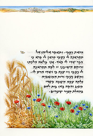 MS M.1210, fol 9 Hebrew, Wolff, Barbara (Illustrator), illuminator, book designer, The Joanna S. Rose Illuminated Book of Ruth, New York and Jerusalem, 2015-2017