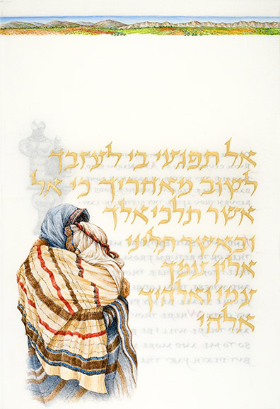 MS M.1210, fol 7 Hebrew, Wolff, Barbara (Illustrator), illuminator, book designer, The Joanna S. Rose Illuminated Book of Ruth, New York and Jerusalem, 2015-2017